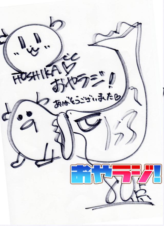 1min_hoshika.jpg