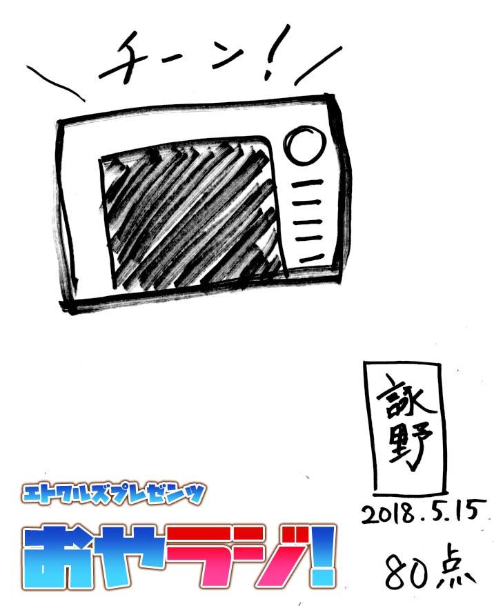 1min80_yomino.jpg