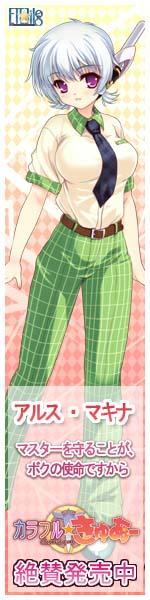 Etoiles カラフル☆きゅあー 平成24年6月29日(金)発売予定 アルス・マキナ「マスターを守ることが、 ボクの使命ですから」