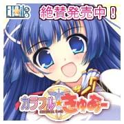 Etoiles カラフル☆きゅあー 平成24年6月29日(金)発売予定 桜宮碧「蒼穹のデュランダル ……行きます!」