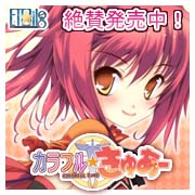Etoiles カラフル☆きゅあー 平成24年6月29日(金)発売予定 一ノ瀬花夏