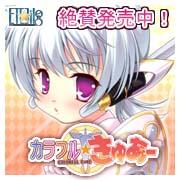 Etoiles カラフル☆きゅあー 平成24年6月29日(金)発売予定 アルス・マキナ