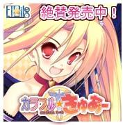 Etoiles カラフル☆きゅあー 平成24年6月29日(金)発売予定 ヴァーミリオン・ヴェーラ・ライホネン