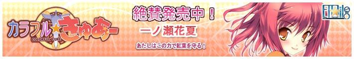 Etoiles カラフル☆きゅあー 平成24年6月29日(金)発売予定 一ノ瀬花夏「あたしはこの力で紅葉を守る!」