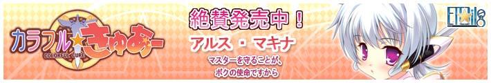 Etoiles カラフル☆きゅあー 平成24年6月29日(金)発売予定「アルス・マキナ マスターを守ることが、 ボクの使命ですから」