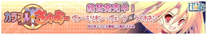 Etoiles カラフル☆きゅあー 平成24年6月29日(金)発売予定 ヴァーミリオン・ヴェーラ・ライホネン「何が来ようと旦那様には触れさせぬ」