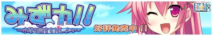 Etoiles みずカノ! 平成25年7月26日(金)発売予定 晴海衣苑