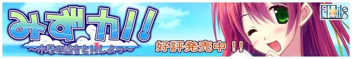 Etoiles みずカノ! 平成25年7月26日(金)発売予定 水瀬雫