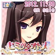 Etoiles ヒミツのオトメ 平成24年11月30日(金)発売予定 篠原あげは