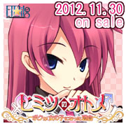 Etoiles ヒミツのオトメ 平成24年10月26日(金)発売予定 倉知ナツキ