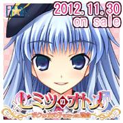 Etoiles ヒミツのオトメ 平成24年11月30日(金)発売予定 遠城寺ニーナ