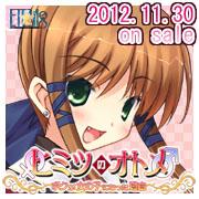 Etoiles ヒミツのオトメ 平成24年11月30日(金)発売予定 倉知咲月