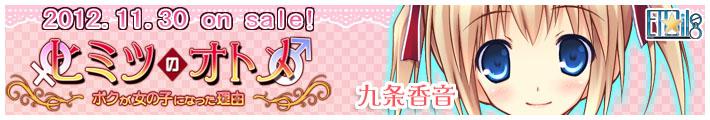 Etoiles ヒミツのオトメ 平成24年10月26日(金)発売予定 九条香音