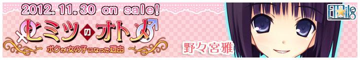 Etoiles ヒミツのオトメ 平成24年11月30日(金)発売予定 野々宮雅
