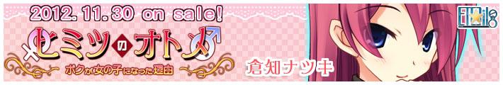 Etoiles ヒミツのオトメ 平成24年11月30日(金)発売予定 倉知ナツキ