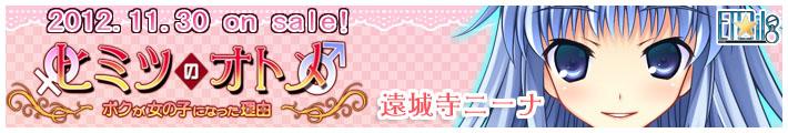 Etoiles ヒミツのオトメ 平成24年10月26日(金)発売予定 遠城寺ニーナ