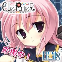 「EllePrieR ~しあわせの欠片をさがして~」2010年発売予定