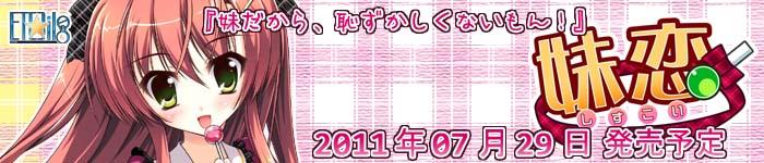 「妹恋(しすこい)」2011年7月29日発売予定
